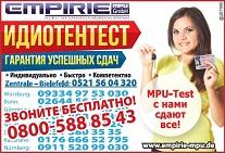 EMPIRIE ИДИОТЕНТЕСТ - Гарантия успешных сдач - Индивидуально - Быстро - Компетентно  Звоните нам бесплатно: ☎ 0800 588 85 43 ☎ 0521 56 04 320